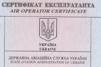 Air Operator Certificate Extension